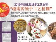 图表新闻:2019年顺化传统手工艺业节