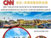 图表新闻:会安--东南亚最美的古城