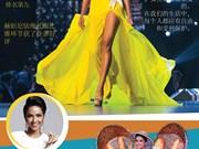 图表新闻:2018年环球小姐选美大赛: 越南佳丽进入前五名