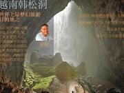 图表新闻:越南韩松洞——世界上最梦幻旅游目的地之一