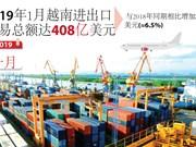 图表新闻:2019年1月越南进出口贸易总额达408亿美元