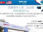 图表新闻:美朝领导人第二次会晤国际新闻中心