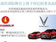 图表新闻:越南在国际舞台上留下印记的著名品牌