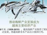 图表新闻:推动海鲜产业发展成为越南主要经济产业