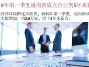 图表新闻:2019年第一季度越南新成立企业创5年来新高
