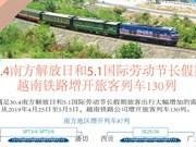 图表新闻:30.4南方解放日和5.1国际劳动节长假期 越南铁路增开旅客列车130列