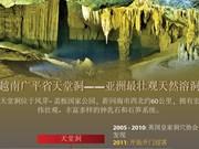 图表新闻:越南广平省天堂洞——亚洲最壮观天然溶洞穴