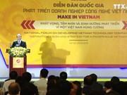 促进越南科技企业发展被视为头等优先