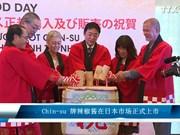 Chin-su 牌辣椒酱在日本市场正式上市