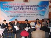 关于东海局势及其争端解决前景的科学研讨会在韩国举行