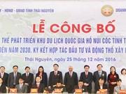 越南太原省两个重点项目今日动工