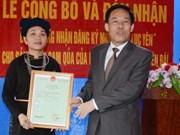 """越南安沛省举行""""禄安橙""""集体商标首发式"""