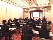 越南投资环境推介会在日本举行