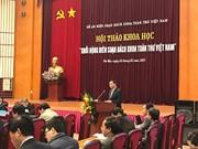 越南百科全书编纂工作正式启动