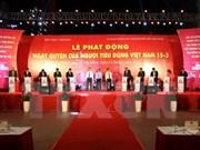 胡志明市2017年越南消费者权益日正式启动