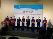 越南成立青年创业扶助中心