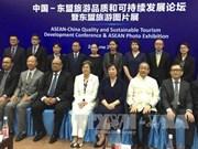 中国—东盟旅游品质和可持续发展论坛在北京举行