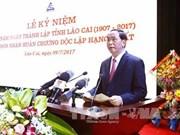 陈大光:老街省需力争成为西北地区的发达省份