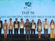 许多油气企业荣获2017年年度报告奖