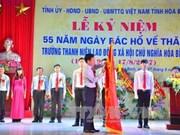 """""""胡伯伯探访和平社会主义劳动青年学校""""55周年纪念典礼在和平举行"""