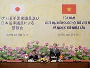 越南青年国会代表小组与日本自由民主党年轻议员代表团举行座谈会