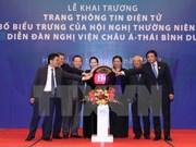 亚太议会论坛第26界年会信息电子网站正式开通