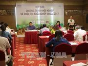 2017年九龙江三角洲创业大赛总决赛将于本月底举行