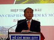 胡志明市越中友好协会第二次大会举行