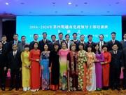 越中两党党政干部培训合作进一步深化两党友谊