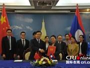 老挝与中国签署澜湄合作专项基金项目协议