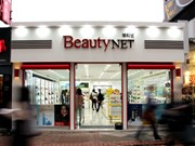 韩国将为该国化妆品生产商扩大其在东盟市场的份额提供大力支持
