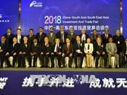 2018中国-南亚东南亚投资贸易洽谈会在北京市召开