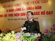 """将 """"越南人民公安学习和践行胡伯伯六条教导""""运动提高到新水平"""