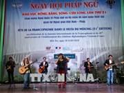 第21次九龙江三角洲地区法语节在槟椥省举行