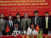 高平省与中国广西崇左市加强跨境劳务管理合作