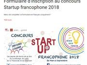 2018年创业大赛正式启动