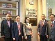 东盟最高审计机构秘书处办公室揭牌成立