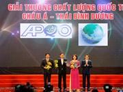 2017年国家质量奖和亚太国际质量奖颁奖仪式将于本月22日举行