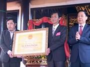 林同省又添三处名胜列入省级历史、文化遗迹名录