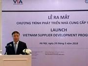 帮助越南企业与跨国公司合作