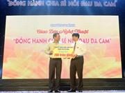 岘港市为橙剂受害者开展善款筹集活动