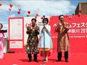 2018年越南节在日本神奈川举行