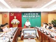 中央检查委员会第29次会议发布公报