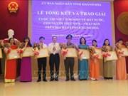 越日建交45周年:越日风土人情写作比赛颁奖仪式在庆和省举行