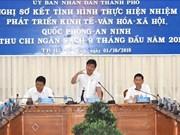 胡志明市领导:有信心完成2018年财政收入任务