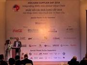 2018年供应商节活动:促进国内外企业对接