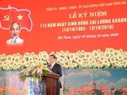 越南政治家梁庆善同志诞辰115周年纪念典礼在河南省举行