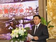 越南共产党与日本共产党进行理论交流