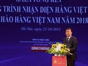 努力提升越南消费者对国产产品的自豪感