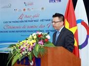 2018年越南法语青年记者竞赛颁奖仪式在河内举行